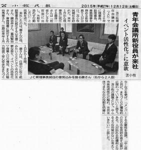 151212苫小牧民報(青年会議所新役員が来社)