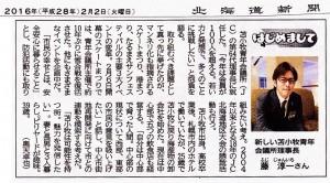 160202北海道新聞(藤理事長紹介記事)