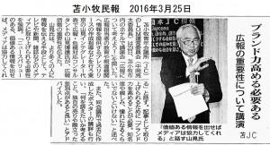 160325苫小牧民報(3月例会記事)