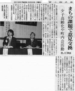 160530苫小牧民報(社会開発委員会5月例会記事)